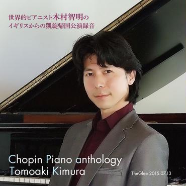【カード販売】木村智明/ショパンリサイタル ライヴ@ザグリー神楽坂