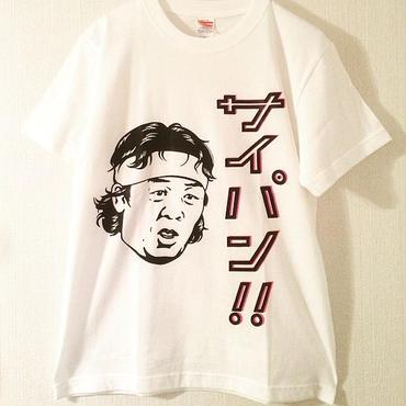 """長州力""""サイパン""""tee-shirt(white)"""