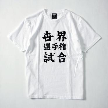 """世界選手権"" tee-shirt (white)"