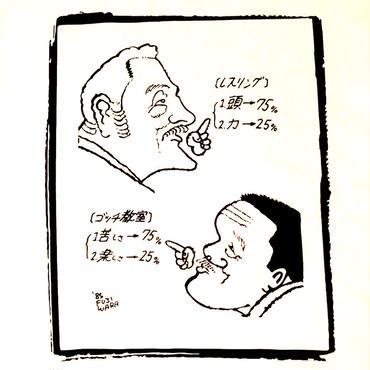 """藤原喜明""""ゴッチ教室"""" tee-shirt (white)"""