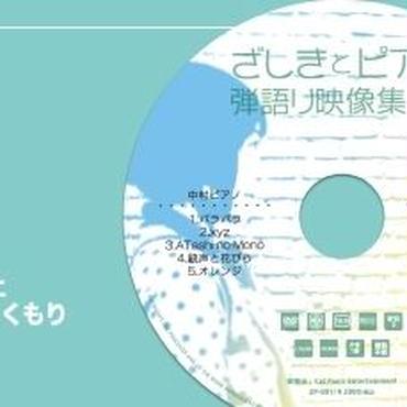ざしきとピアノ「DVD」