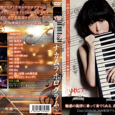 【DVD】中村ピアノ「ピアノショック! 」レコ発記念ライブ収録「ナカムラホログラム」 2016.06.26@新宿グラムシュタイン