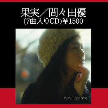 【間々田優】果実(7曲入りCD)