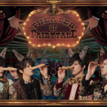 ヴィジュアルブック「theater of fairytale」一冊