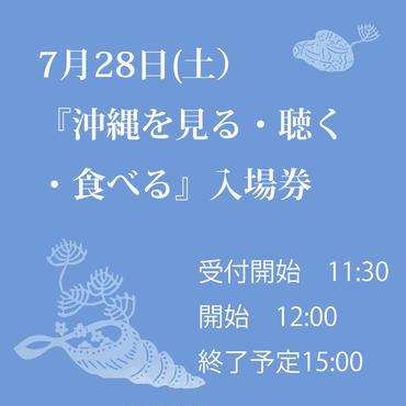 『沖縄を見る・聴く・食べる』ご入場券
