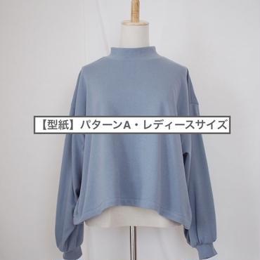 【型紙】(パターンA・レディースサイズ)オーバーサイズモックネックロンT