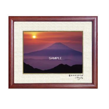 特製キャビネ作品 『富士のまほろば』