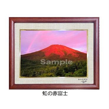 特製キャビネサイズ『虹の赤富士』