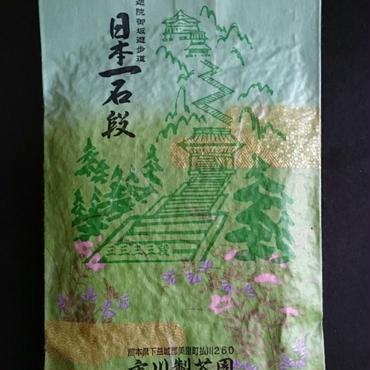 市川製茶園 厳選 緑茶 「日本一石段」