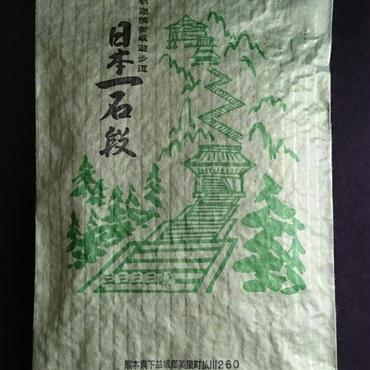 市川製茶園 厳選緑茶