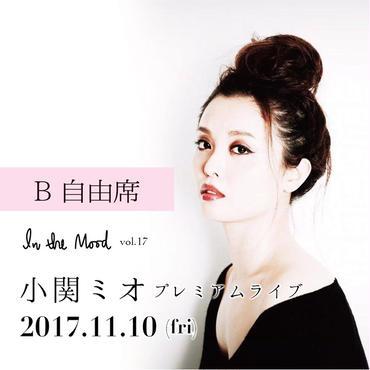 B自由席【2017/11/10(金)/先行ご予約受付中】In the Mood 17 小関ミオ  プレミアムライブ