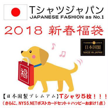 2018年 新春メンズ【日本製プレミアム】福袋(各サイズ限定5セット)【予約受付】