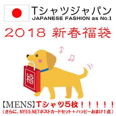 2018年 新春メンズ福袋(各サイズ限定5セット)【予約受付】
