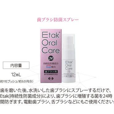 Etak Oral Care 24 【歯ブラシ・舌ブラシ】