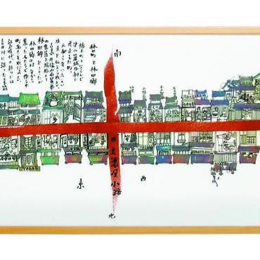 「津山城東むかし町」手ぬぐい(林田町)