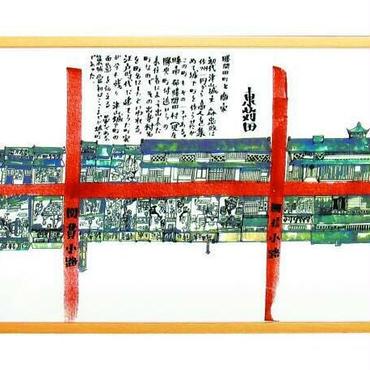 「津山城東むかし町」手ぬぐい(勝間田町)