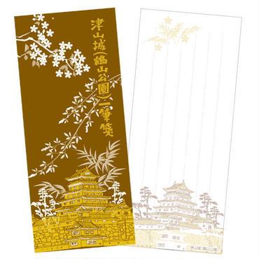 在りし日の「津山城」縦型便箋