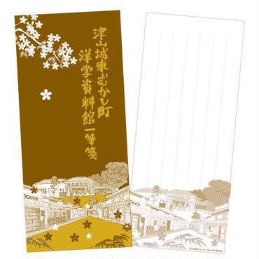 「津山城東むかし町」一筆箋 縦型