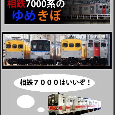 相鉄7000系のゆめきぼ