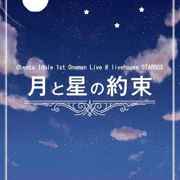 1st Oneman Live DVD 「月と星の約束」