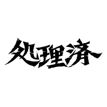 fjm007 処理済み(1850)