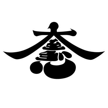 ikd002 大至急(3458)