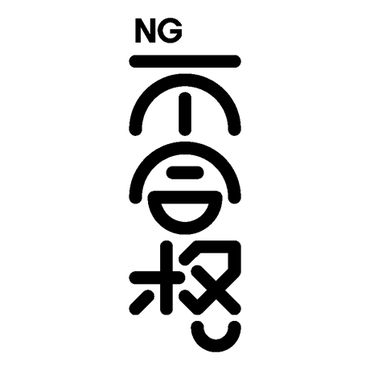 hsg006 不合格(1438)