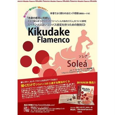 Kikudake Flamenco (Soleá)