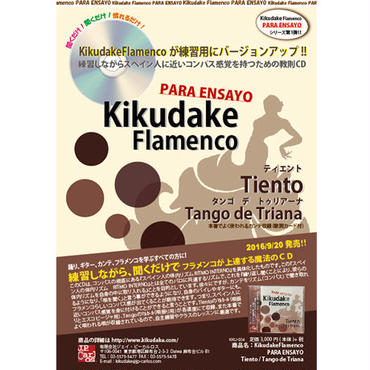 Kikudake Flamenco (Tiento / Tango de Triana)