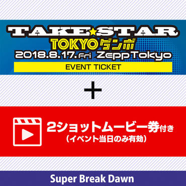 SBD『TAKE STAR  -TOKYOダンボ-』チケット(特典会ムービー券付き)