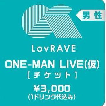 LovRAVE初ワンマンライブ「RAVE Power~東西大はしゃぎ~」前売チケット【11/7大阪・男性】