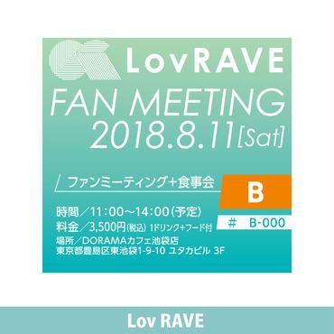8/11 (土)LovRAVE 第1部ファンミーティング+第2部 食事会