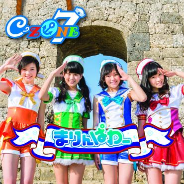 C-ZONE7 2nd Single 「まりんぱわー」
