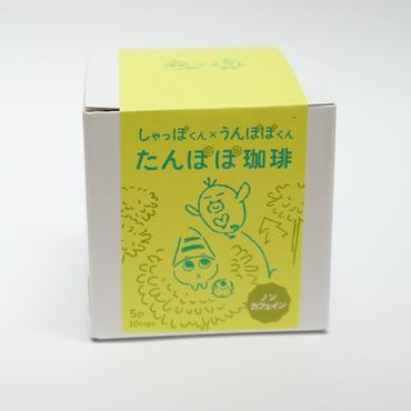 しゃっぽくん×うんぽぽくん たんぽぽ珈琲(ティーパックタイプ)
