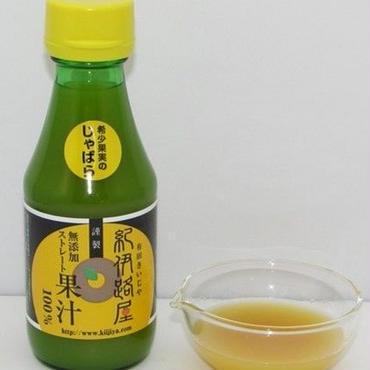 じゃばら果汁(柑橘)720ml