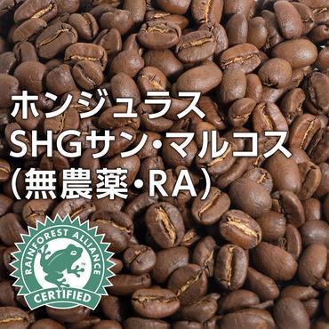 ホンジュラス/SHG サン・マルコス(無農薬・RA) (200g)