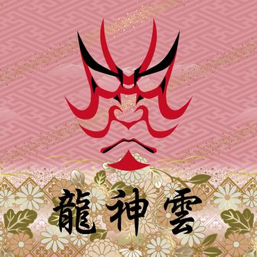 龍神雲 Peach(受注生産)