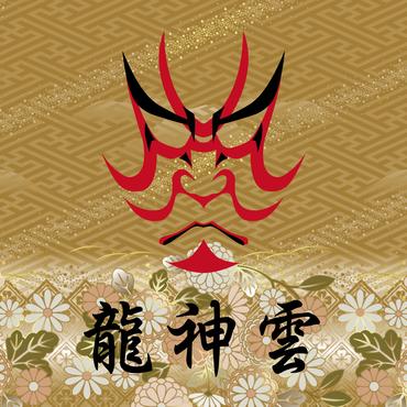 龍神雲 (受注生産)
