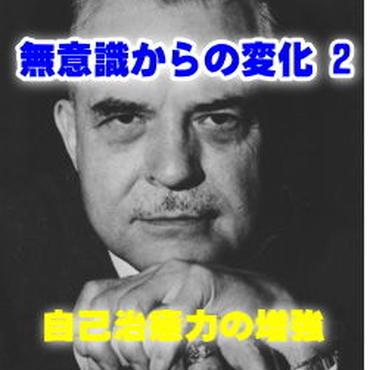 エリクソン催眠「無意識からの変化 2 」 ~ 自己治癒力の増強 【ダウンロード販売】