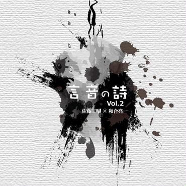 和合亮一×佐藤三昭「言音の詩 Vol.2」