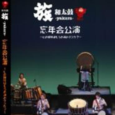 族-yakara-「忘年会公演〜心の掃除はお済みデスか?〜」LIVE DVD
