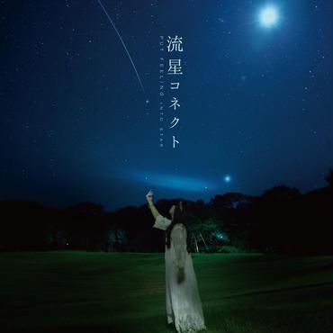 小松美恵 1stシングル『流星コネクト』