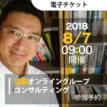 2018年8月7日実施/定期オンライングループコンサルご予約(限定6名)