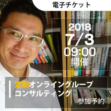 【残4席】2018年7月3日実施/定期オンライングループコンサルご予約(限定6名)