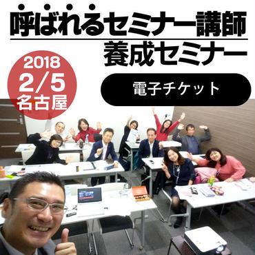 2018年2月5日名古屋「呼ばれるセミナー講師養成セミナー」電子チケット