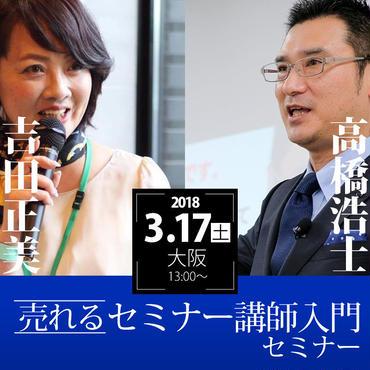 2018年3月17日大阪「売れるセミナー講師入門セミナー」電子チケット
