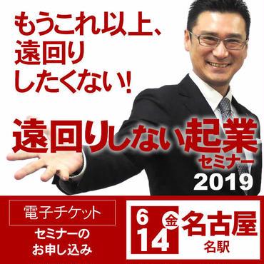 【2019年6月14日名古屋】遠回りしない起業セミナー
