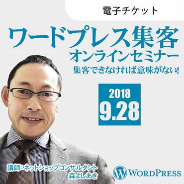 2018年9月28日実施/ワードプレス集客オンラインセミナーご予約チケット