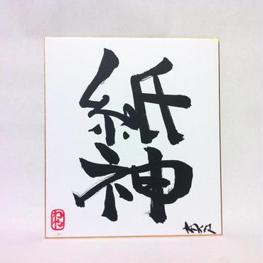 『紙神』 色紙