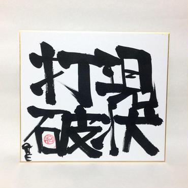 『現状打破』  色紙(大)